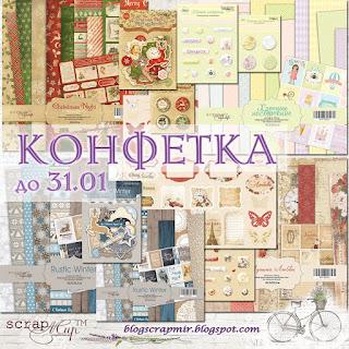 http://blogscrapmir.blogspot.ru/2016/01/scrapmir-14.html?showComment=1451889949805