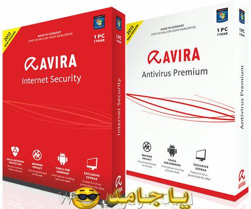 باتش Avira 13.0.0.2832 Final كراك سيريال كيجين افيرا انتي فيروس 2013