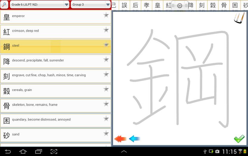 JA Sensei! Aplikasi Android Untuk Belajar Bahasa Jepang