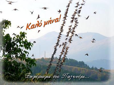 καλό μήνα-Σεπτέμβριος-φθινόπωρο-παγονέρι-χελιδόνια-pagoneri