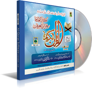 Al-Quran-ul-Kareem Software