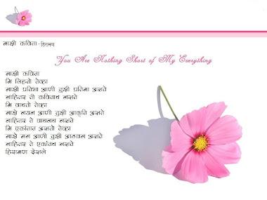माझि कविता.....