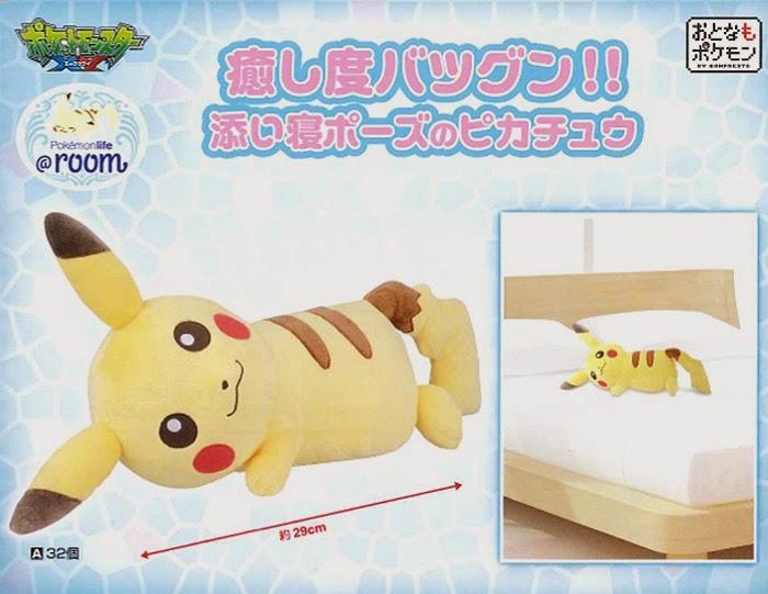 http://www.shopncsx.com/pokemonliferoompikachudakimakura.aspx