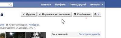 Facebook с новой кнопкой
