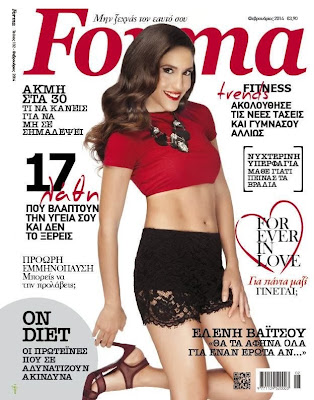 Eleni Vaitsou Photos from Foma Greece Magazine Cover February 2014 HQ Scans
