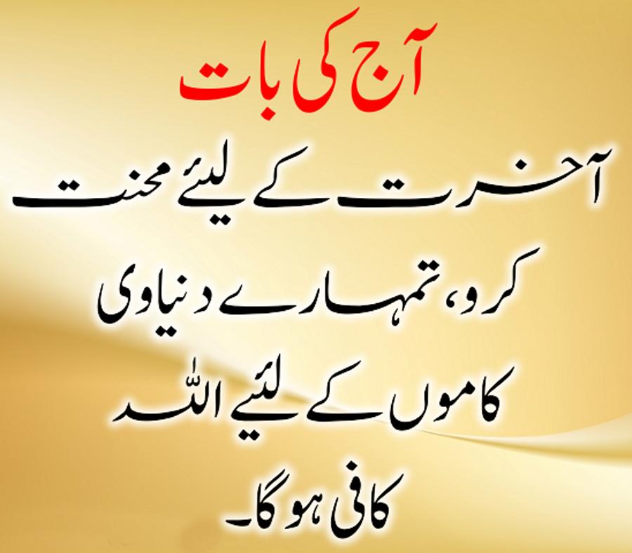 Aqwal e zareen aaj ki baat aaj ki achi baat golden islamic words