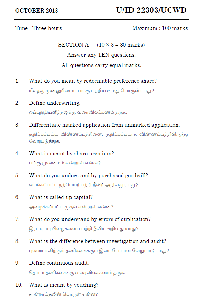 management accounting essay questions Disclaimer: free essays on accounting posted on this site were donated by anonymous users and are provided for informational use only the free accounting research paper (management accounting essay) presented on this page should not be viewed as a sample of our on-line writing service.