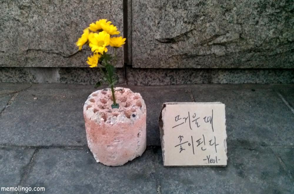 Flor con un poema en coreano