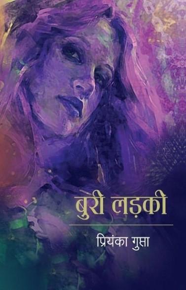 मेरी किताब