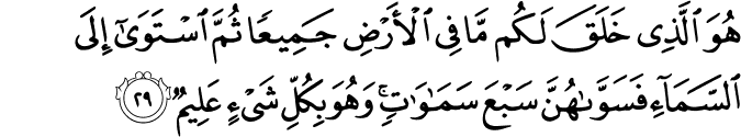 Surat Al-Baqarah Ayat 29