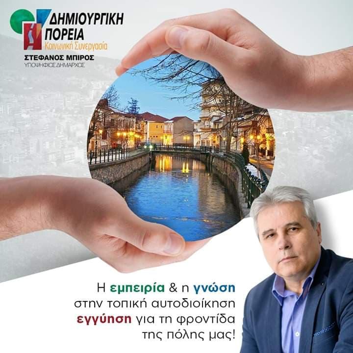 Στέφανος Μπίρος Υποψήφιος Δήμαρχος Φλώρινας