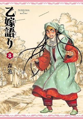 乙嫁語り 第01-08巻 [Otoyomegatari vol 01-08] rar free download updated daily