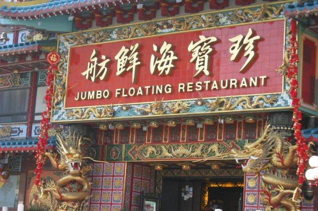 Restaurante flotante Jumbo Kingdom Floating Jumbo Restaurant en la Bahia de Aberdeen, Hong Kong