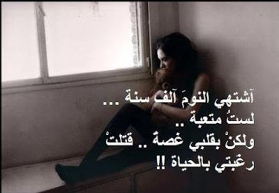 صور بنات حزينه رومانسيه .  صور عليها كلمات وجمل حزينة