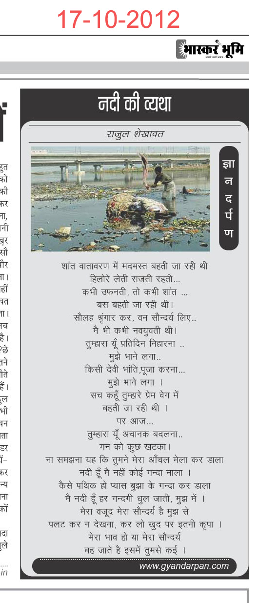 pollution in ganga river essay But the pollution level is increasing major point sources of pollution in river  ganga are discharge of untreated/partially treated sewage from urban-centres.
