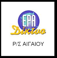 http://www.ertopen.com/apps/radio/era_aegean.html
