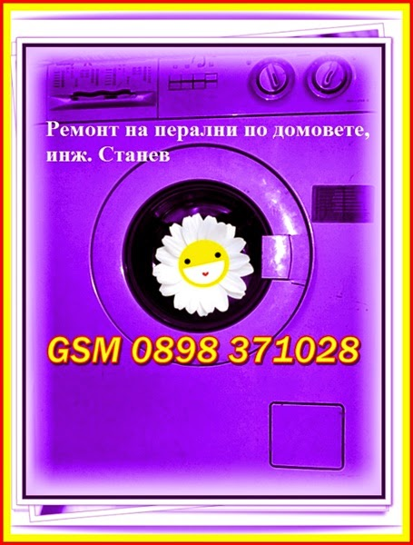 Сервиз за перални в София