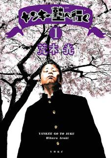 [荒木光] ヤンキー塾へ行く 第01巻