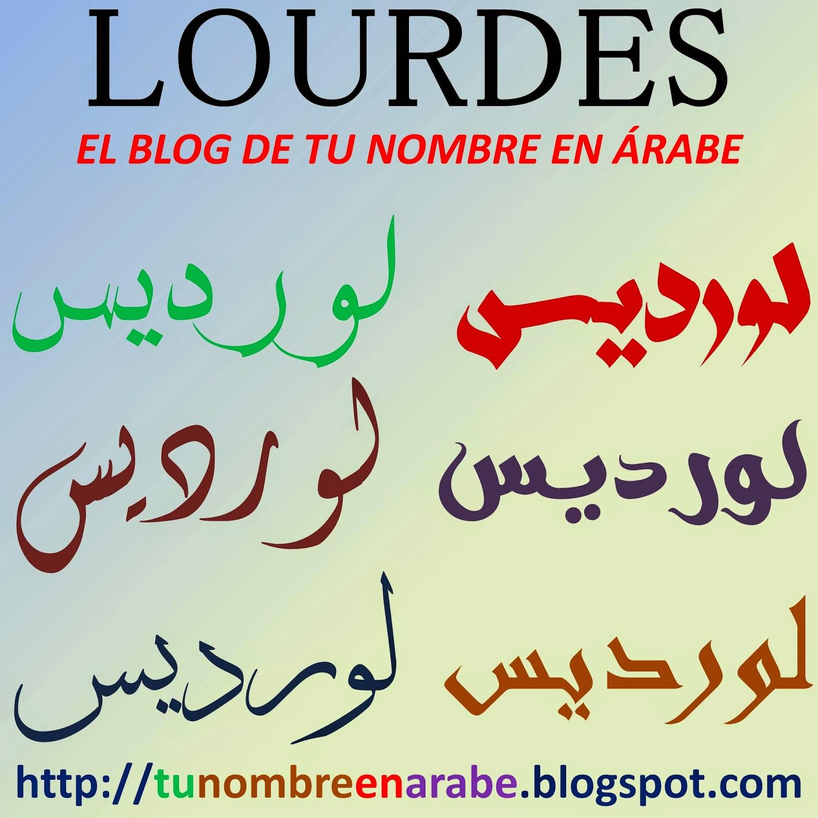 Escribir nombre Lourdes en letras arabes
