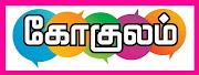 கோகுலம் - தமிழ்