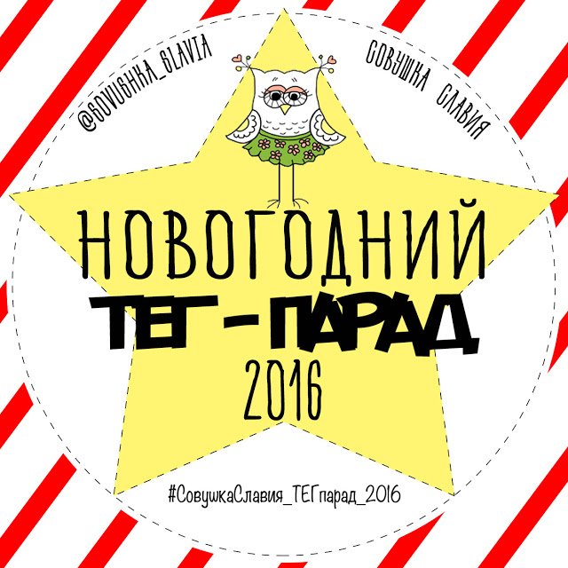НОВОГОДНИЙ ТЕГ-ПАРАД 2016