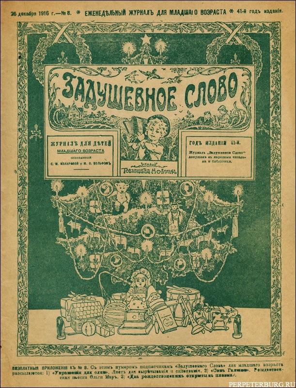Обложка новогоднего номера журнала Задушевное Слово 1917 года - скан