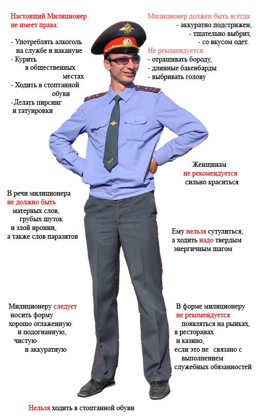 Моя профессия милиционер