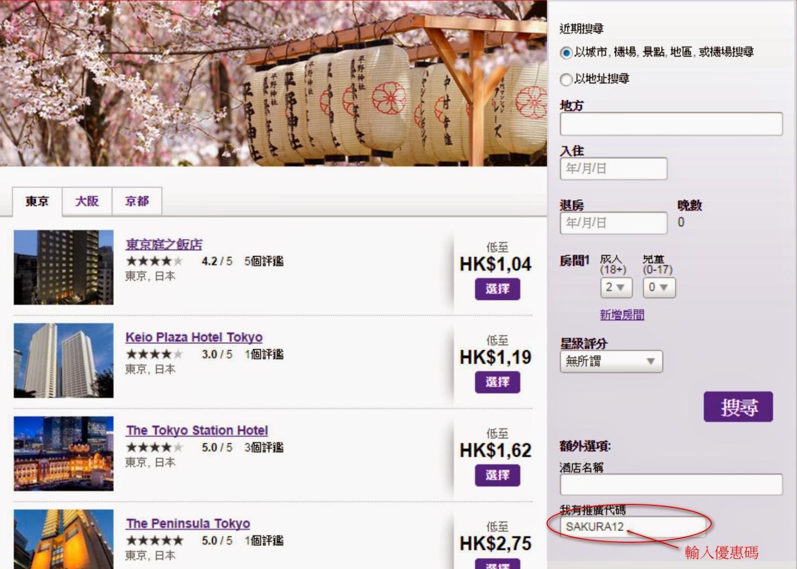 hotelclub 88折優惠碼【SAKURA12】