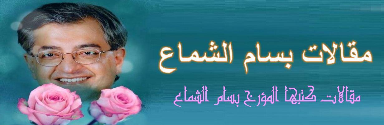 مقالات بسام الشماع