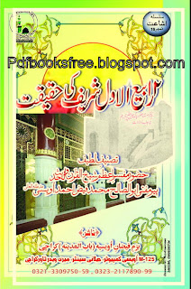 Image for Islamic Urdu book