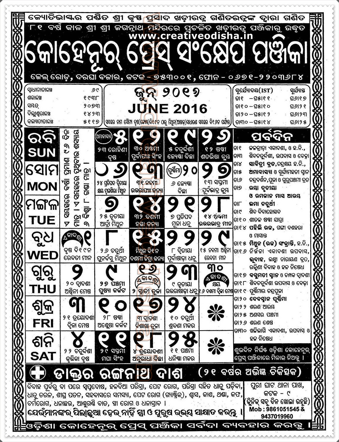 "Kohinoor Calendar June : Search results for ""odia calendar"