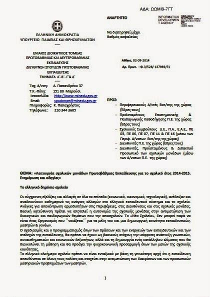 https://atlantas.wikispaces.com/file/detail/%CE%9B%CE%95%CE%99%CE%A4%CE%9F%CE%A5%CE%A1%CE%93%CE%99%CE%91%202014-2015-%20%CE%91%CE%94%CE%91%20-%CE%A9%CE%A9%CE%9C%CE%999-7%CE%93%CE%A4.pdf