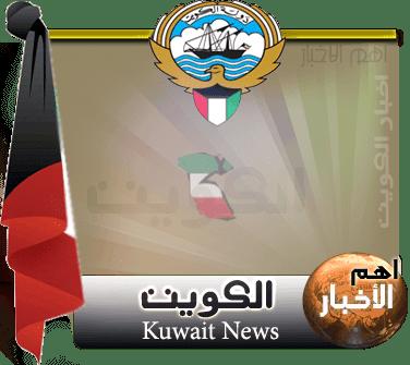 دليل المواقع الاخبارية والجرائد والصحف اليوميه الكويت