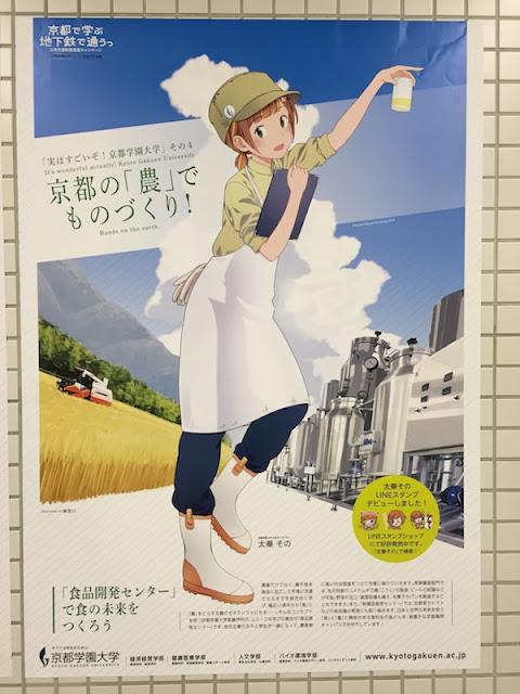 京都の「農」でものづくり!