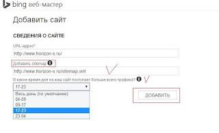 Добавить файл Sitemap, настроить время обхода страниц роботом Bing