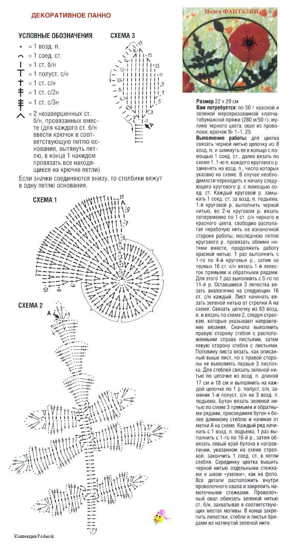Схемы вязания полевых цветов