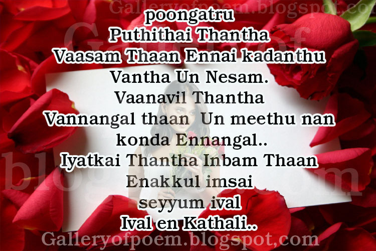 Friendship Poems In Tamil http://galleryofpoem.com/2012/04/u-r-my-girl.html