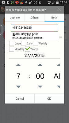 Reminder Android செயலி