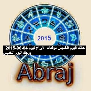 حظك اليوم الخميس توقعات الابراج ليوم 04-06-2015  برجك اليوم الخميس