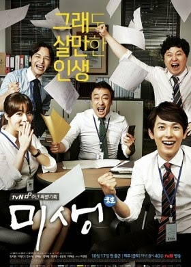 Korean Drama Misaeng (Incomplete Life) + OST Subtitle Indonesia