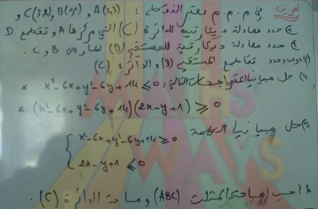 تحليلية الجداء السلمي، الدائرة والمستقيم تمرين مع التصحيح