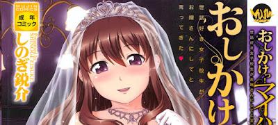 おしかけっ!!マイハニー [Oshikake! My Honey] rar free download updated daily