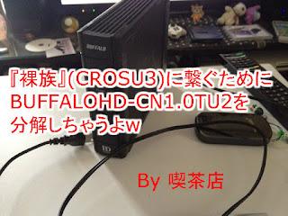 【PC Tips】『裸族』(CROSU3)に繋ぐために、外付けHDD(HD-CN1.0TU2)を分解した.