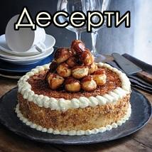 Десерти / Desserts