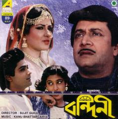 Bandini Bengali (1989) - Bengali Movie