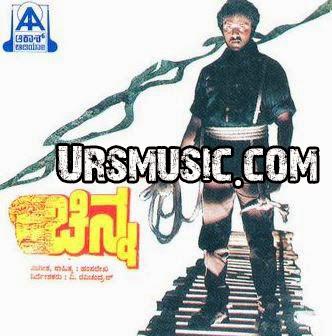 Chinna kannada Movie Mp3 songs Free Download