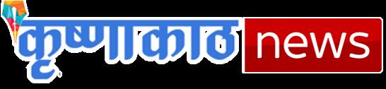कृष्णाकाठ न्यूज