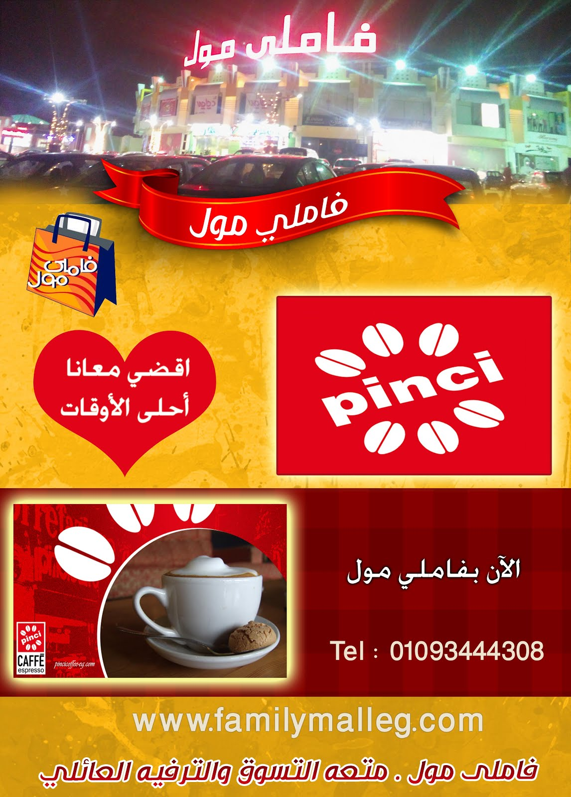 Pinci Cafe بينشي كافيه