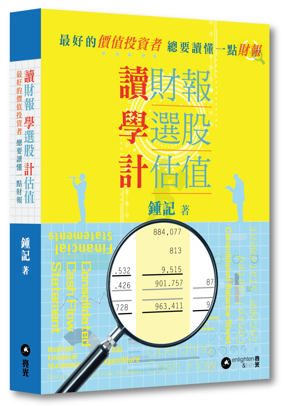 第三本書《讀財報 學選股 計估值》即將出版