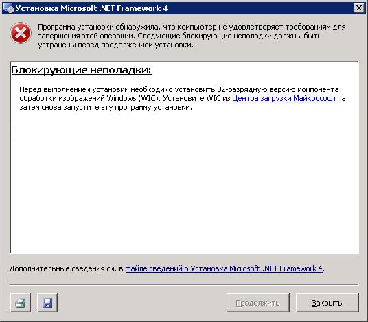 Net framework обновить до последней версии